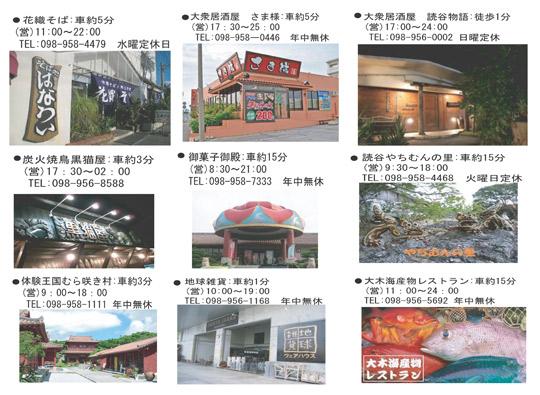 周辺の飲食店&お土産品店マップ