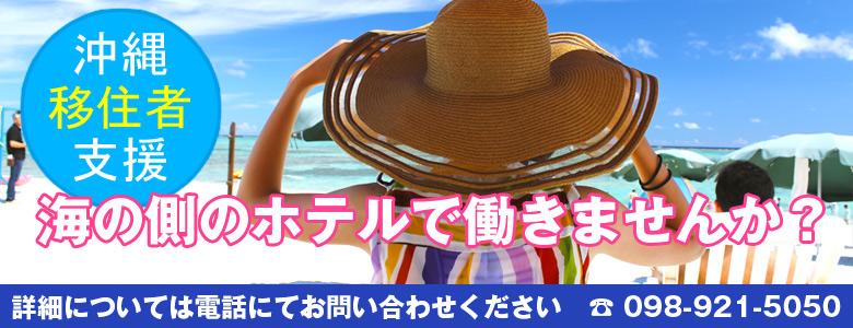 沖縄移住者向け求人情報